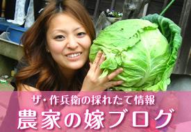 農家の嫁ブログ