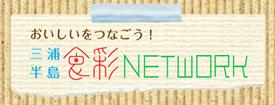 おいしいをつなごう!三浦半島食彩ネットワーク