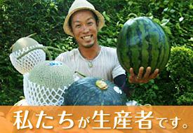 農園スタッフ紹介