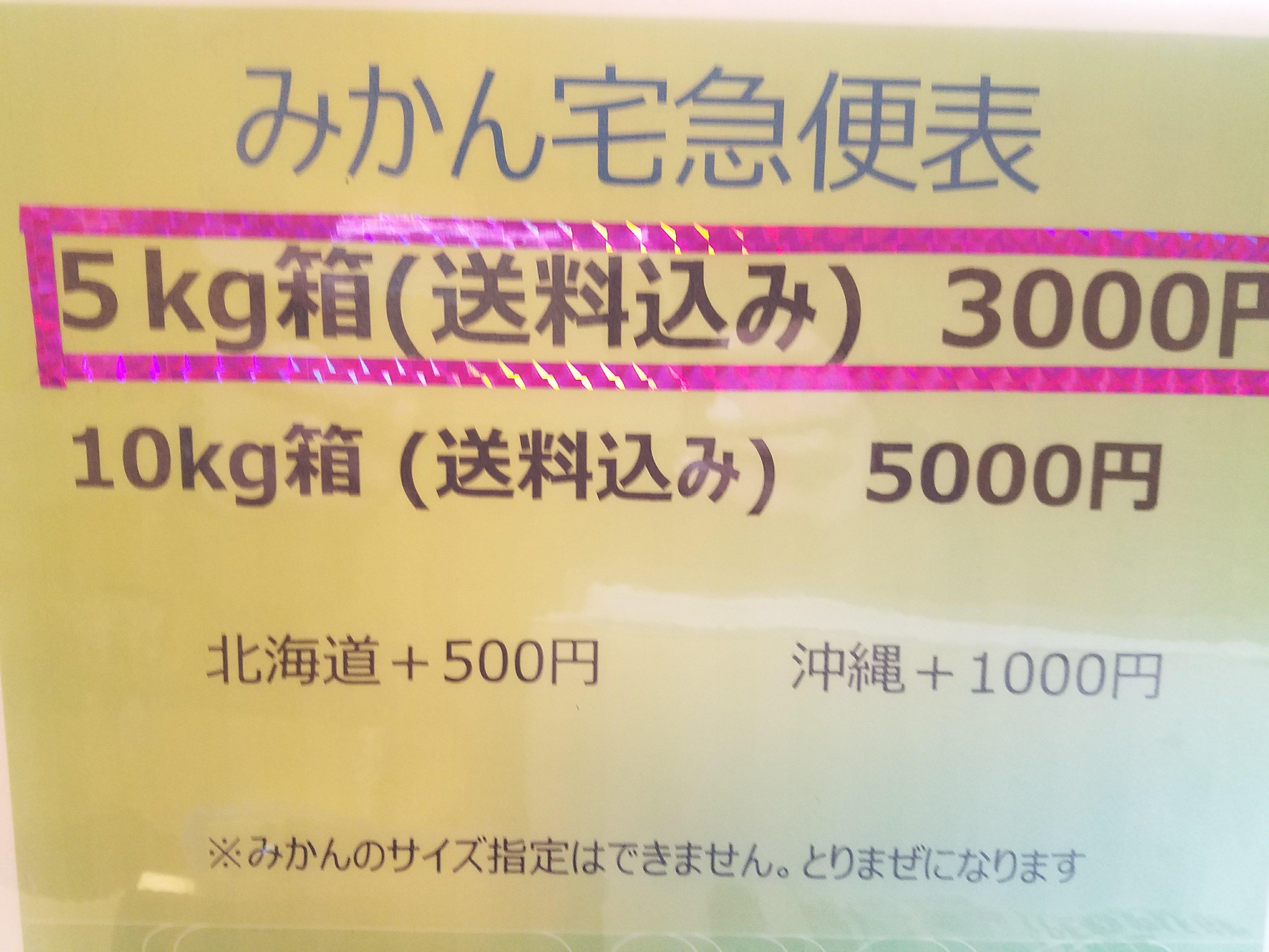 宅配便料金変更のお知らせ